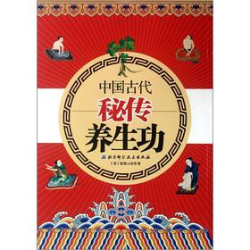 Ancient Chinese esoteric Qigong(Chinese Edition): QING JING SHEN SHAN FANG DENG