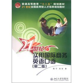 Practical international business in the 21st century spoken English (2nd Edition)(Chinese Edition):...