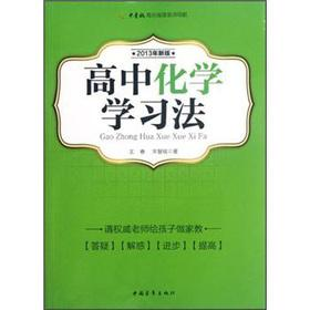 High school chemistry learning method (2013 version)(Chinese Edition): WANG CHUN ZHU ZHI MING