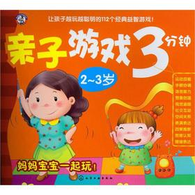 Parent-child game three minutes: 2 to 3 years(Chinese Edition): KU GOU TONG SHU