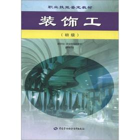 Occupational Skill Testing materials: Decorator (Junior)(Chinese Edition): DONG WAN CAI