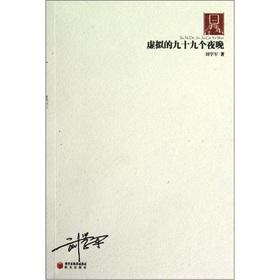 Impression poem Department 70: virtual the ninety-nine night(Chinese Edition): LIU XUE JUN