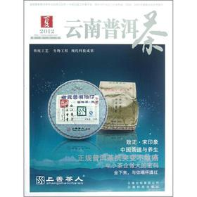 The 2012 Yunnan Pu'er tea (Summer)(Chinese Edition): LI SHI CHENG