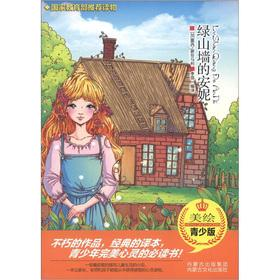 Anne of Green Gables (painted youth version)(Chinese: JIA LU XI