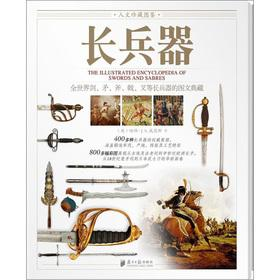 Long weapon(Chinese Edition): YING WEI SE SI Withers H.J.S.