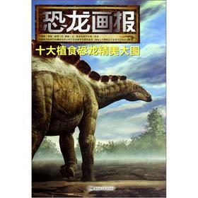 Dinosaur Illustrated: Top Ten the herbivorous dinosaurs beautifully enlarge(Chinese Edition): YANG ...