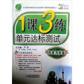 Chunyu education Lesson 1 3 training unit compliance testing: History and Society (9th grade full 1...