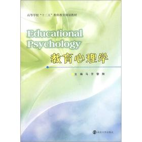 Colleges Twelve Five Teacher education planning materials: educational psychology(Chinese Edition):...
