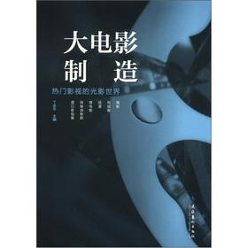 Movie manufacture: the shadow world of popular TV(Chinese Edition): DING YA PING