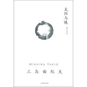 Mishima Yukio works Series: Sun and iron(Chinese Edition): RI SAN DAO YOU JI FU