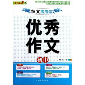 Excellent essay Tao Tao Bao: junior high school essay(Chinese Edition): CAI DE QUAN