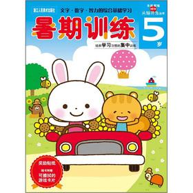 Multi Lake Fai new mind Development Series: Summer training for 5-year-old(Chinese Edition): DUO HU...