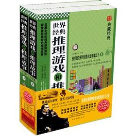 World Classic reasoning games and reasoning story Roms (Set 2 Volumes)(Chinese Edition): GONG SHU ...