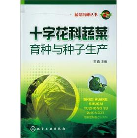 The vegetable breeding Books: cruciferous vegetable breeding and seed production(Chinese Edition): ...