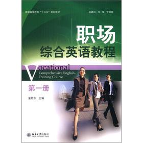 12th Five-Year Plan of regular higher education textbooks: Workplace English tutorial (1) (with MP3...