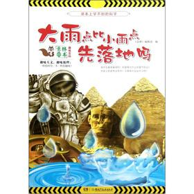 Not science textbooks to school: rain drizzle point first floor.(Chinese Edition): YI LIN BIAN JI ...