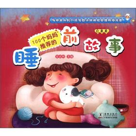 100 mom recommended bedtime story: red berries: AN WU LIN