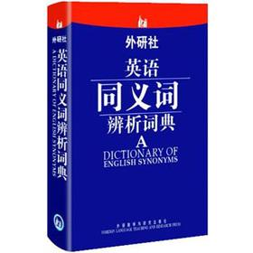 FLTRP Distinguishing Synonyms dictionary(Chinese Edition): ZHAO TONG SHUI