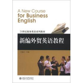 21st Century Business English textbook series: New Foreign Trade English tutorial(Chinese Edition):...