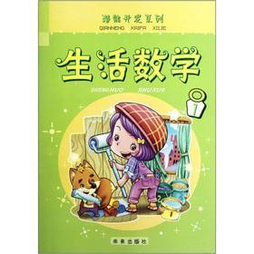 Potential Development Series: living mathematics (1)(Chinese Edition): ZHOU XIANG CHEN LEI
