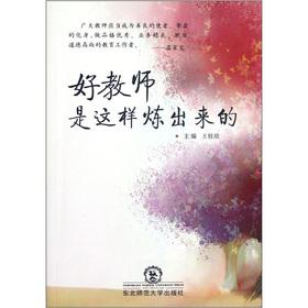 Good teachers is so refined out(Chinese Edition): WANG GUI XIN