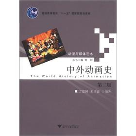 General Higher Education Eleventh Five-Year national planning materials. animation and coal Art: ...