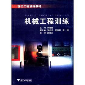 Modern engineering training materials: mechanical engineering training(Chinese Edition): HU JIAN DE