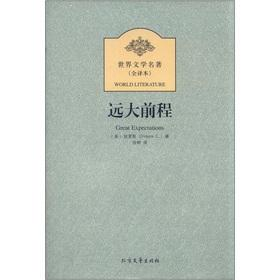 World Literature: Great Expectations (full translation)(Chinese Edition): YING DI GENG SI Dickens C.