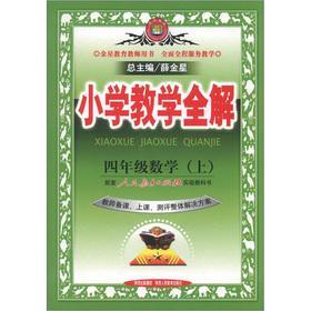 Venus Education Teacher book and Primary School: XUE JIN XING