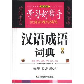 Learning a good helper: Chinese Idioms Dictionary (latest edition)(Chinese Edition): HAN YU CHENG ...
