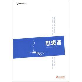 The Southern Weekly Wencong: Thinker(Chinese Edition): NAN FANG REN WU ZHOU KAN