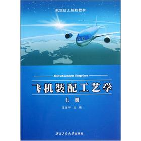 Aviation mechanic College Textbooks: aircraft assembly process (Vol.1)(Chinese Edition): WANG HAI ...