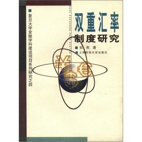 Fudan University Financial Discipline Project (4): the dual exchange rate system research(Chinese ...
