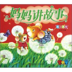 Mama the story: dandelion volume (phonetic version)(Chinese Edition): TONG MING