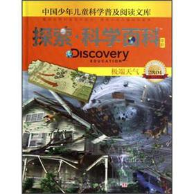 China Children popularization of science reading library: Exploring the Science Encyclopedia ...