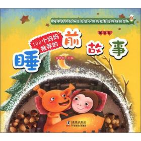 100 mother recommended bedtime story: Yellow Peas: AN WU LIN