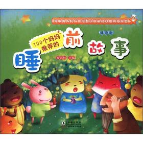100 mother recommended bedtime stories: a green: AN WU LIN