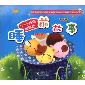 100 mother recommended bedtime story: Blue Sphere: AN WU LIN