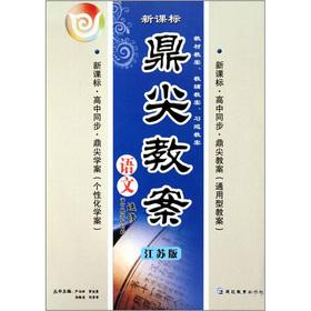 Ding pointed lesson plans: language (elective) (Language Specification and Innovation) (Jiangsu ...