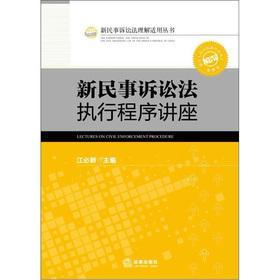 The new Civil Procedure Law of the program talks(Chinese Edition): JIANG BI XIN
