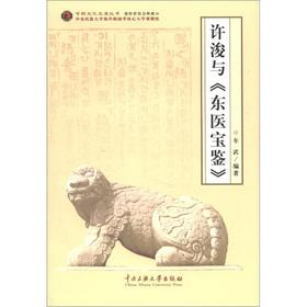 Cultural exchange Series: Heo Jun East Medical: CHE WU