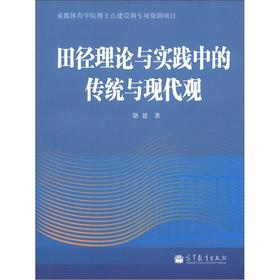 Athletics theory and practice traditional and modern: LUO JIAN