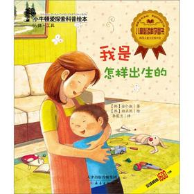 Small Newton love to explore science picture books: how I was born(Chinese Edition): HAN JIN REN ...