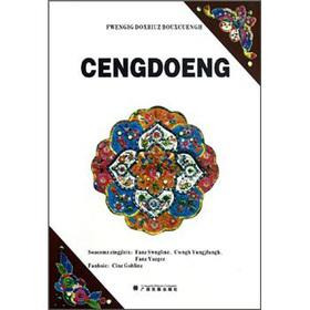 Zhuang Shichuan Elegy: Zheng East (Zhuang)(Chinese Edition): FAN SHENG LIN DENG