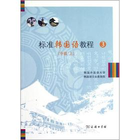 Standard Korean tutorial 3 (Intermediate) (Vol.1) (with CD)(Chinese Edition): HAN GUO WAI GUO YU DA...