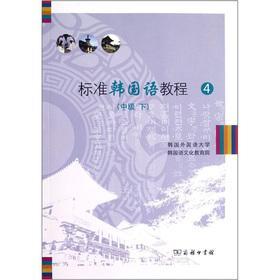 Standard Korean tutorial 4 (Intermediate) (Vol.2) (with CD)(Chinese Edition): HAN GUO WAI GUO YU DA...