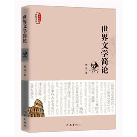 Brief Discussion of World Literature(Chinese Edition): PENG MING