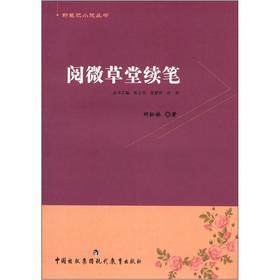New Sketchbooks Series: Yuewei Cottage Continuance(Chinese Edition): TIAN SONG LIN.