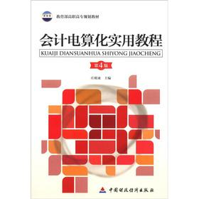 The Ministry of Education in Higher Vocational planning textbook: practical computerized accounting...