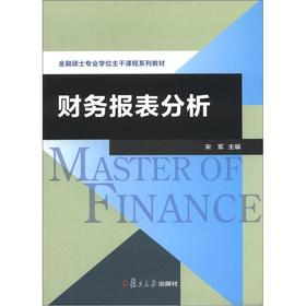 The Financial Master main course textbook series: Financial Statement Analysis(Chinese Edition): ...